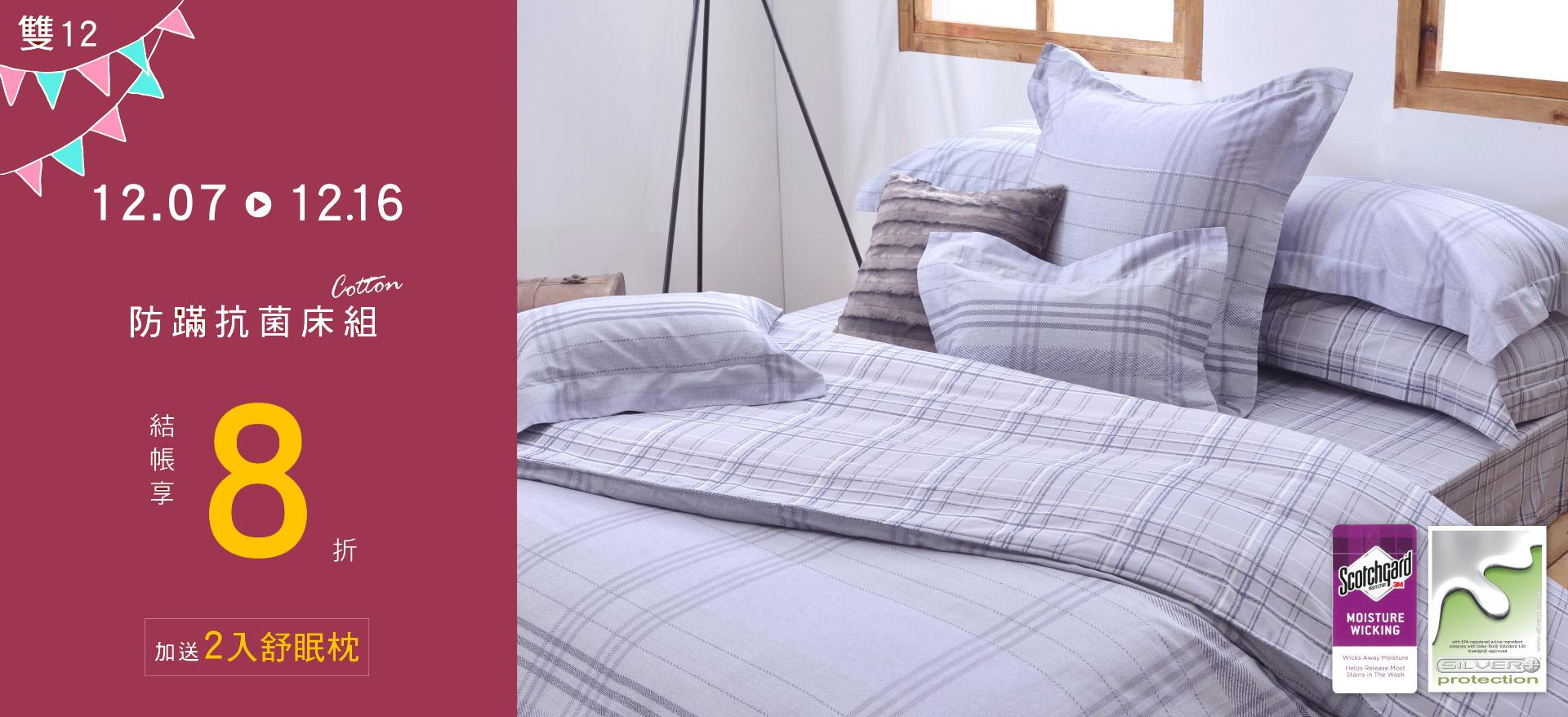 純棉兩用被床組8折