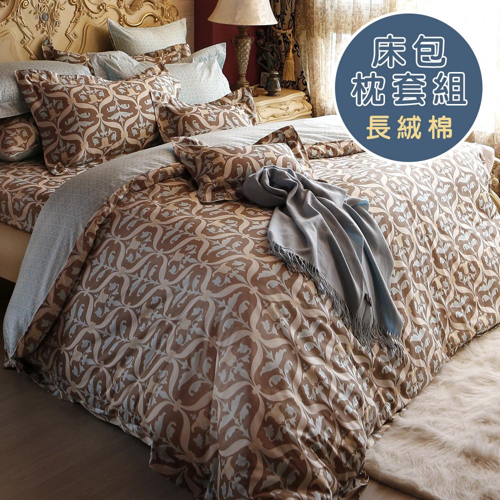 法國CASA BELLE《米羅印象》雙人長絨細棉床包枕套組