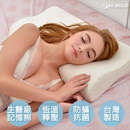 法國Case Belle《防蹣抗菌恆溫釋壓高密度人體工學記憶枕》
