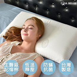 法國Case Belle《防蹣抗菌恆溫釋壓高密度標準記憶枕》