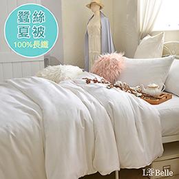 法國Casa Belle《100%台灣手工天然長纖金蠶絲夏被》--特大