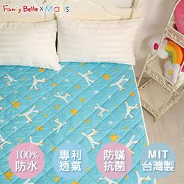 義大利Fancy Belle X Malis 雙人純棉防蹣抗菌透氣防水平面式保潔墊-小飛馬