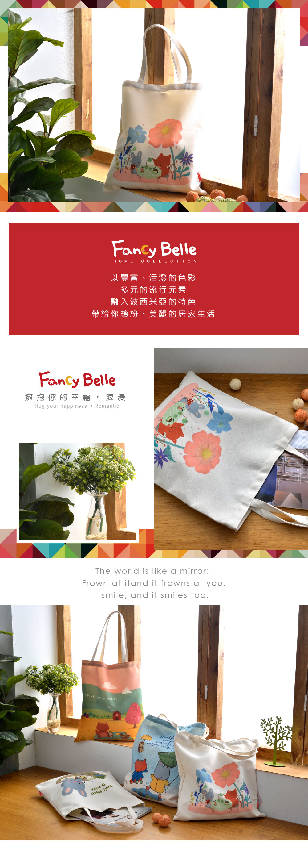 購物袋,Fancy Belle