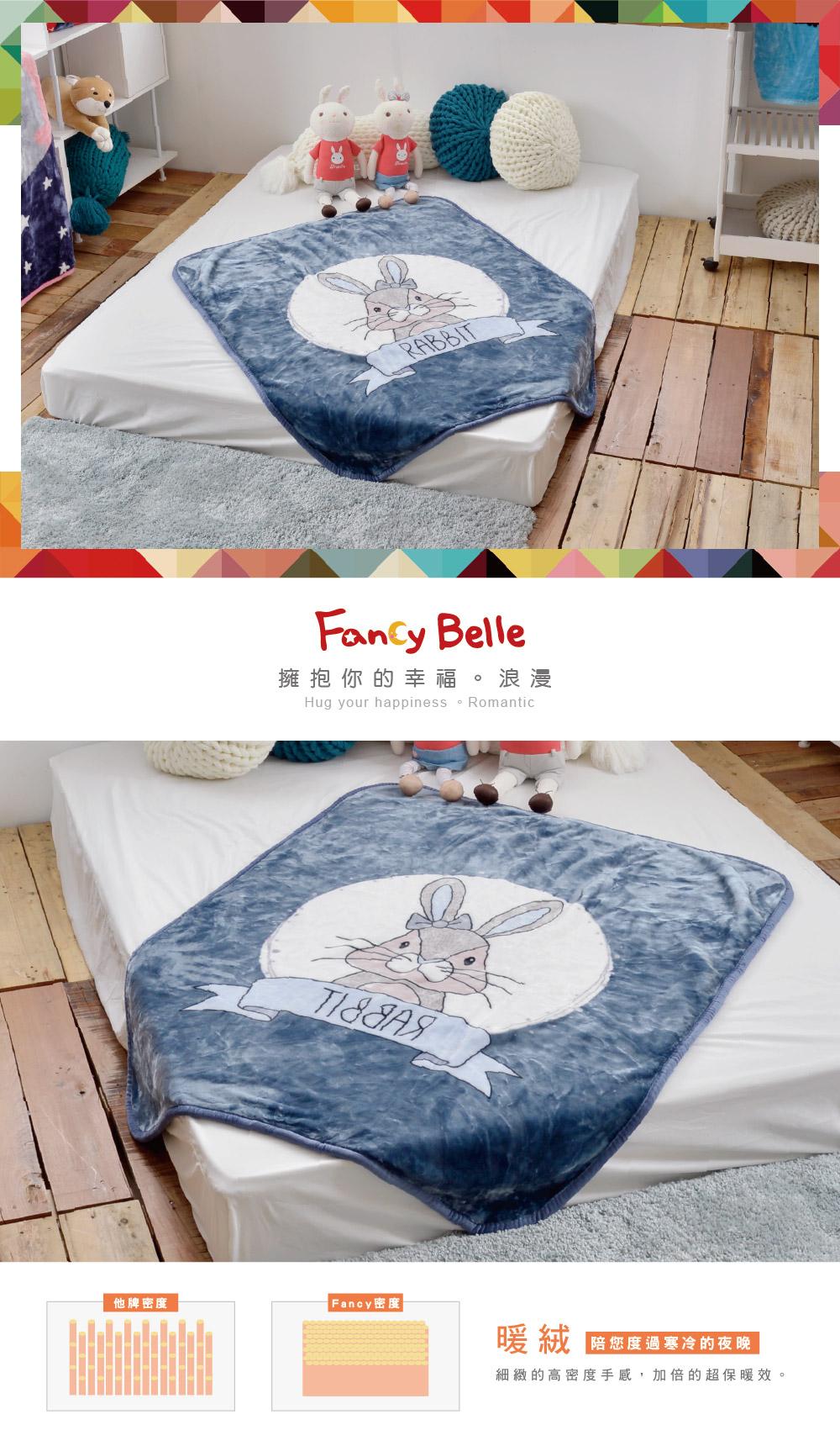 雪芙絨,兒童毯,Fancy Belle