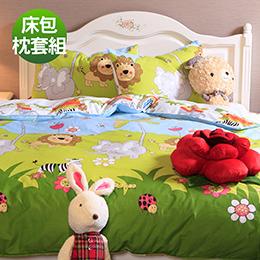 義大利Fancy Belle《歡樂大草原》雙人純棉床包枕套組