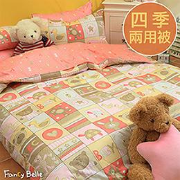 義大利Fancy Belle《寶貝樂園》單人天絲舖棉防蹣抗菌吸濕排汗 四季兩用被