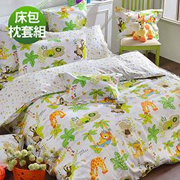 義大利Fancy Belle《動物狂想曲》雙人純棉床包枕套組