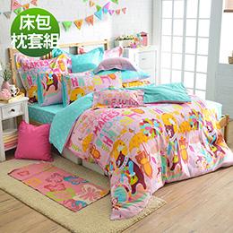 義大利Fancy Belle《開心樂園》加大純棉床包枕套組