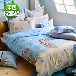 義大利Fancy Belle《歡樂跳跳龍》雙人純棉床包枕套組