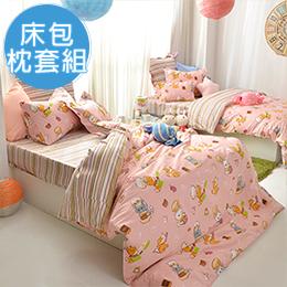 義大利Fancy Belle X DreamfulCat《一起做麵包》加大純棉床包枕套組
