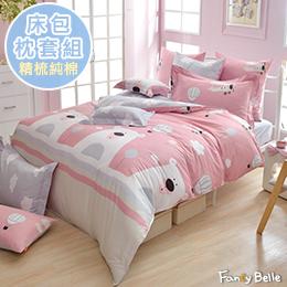 義大利Fancy Belle《萌熊旅行》雙人純棉床包枕套組