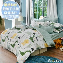 義大利Fancy Belle《侏儸紀帝國》雙人純棉防蹣抗菌吸濕排汗兩用被床包組