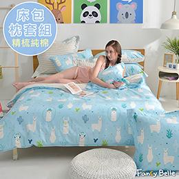 義大利Fancy Belle《草泥馬家族》加大純棉床包枕套組