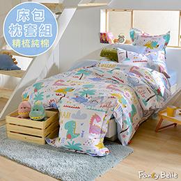 義大利Fancy Belle《侏儸紀樂園》雙人純棉床包枕套組