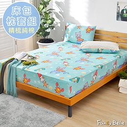 義大利Fancy Belle X DreamfulCat《海底樂悠游》雙人純棉床包枕套組