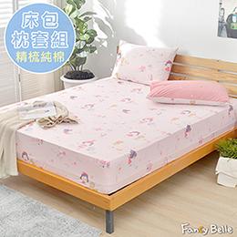義大利Fancy Belle《童樂派對》雙人純棉床包枕套組