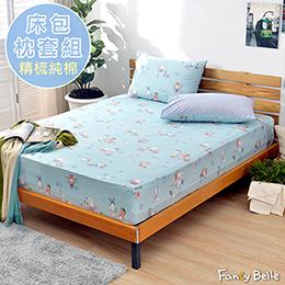 義大利Fancy Belle《花田樂園》加大純棉床包枕套組