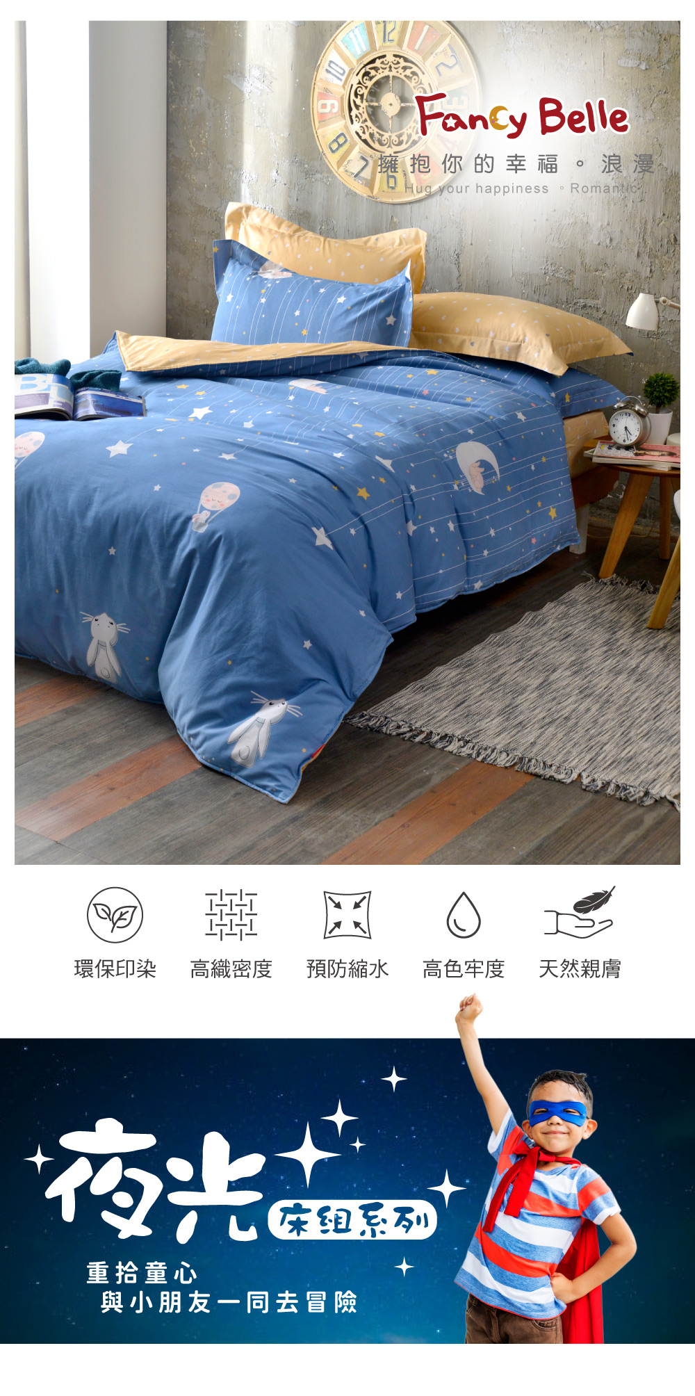 床組,純棉