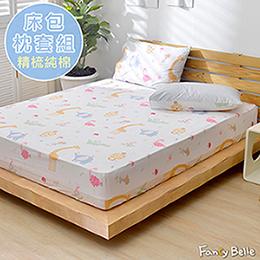 義大利Fancy Belle《世外桃源》雙人純棉床包枕套組