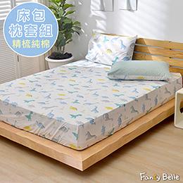 義大利Fancy Belle《恐龍百科》雙人純棉床包枕套組