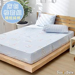 義大利Fancy Belle《飄洋過海》雙人純棉床包枕套組