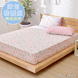 義大利Fancy Belle《花園蜜語》雙人純棉床包枕套組