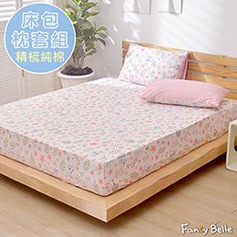 義大利Fancy Belle《花園蜜語》單人純棉床包枕套組