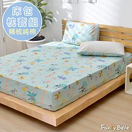 義大利Fancy Belle《叢林歷險》雙人純棉床包枕套組