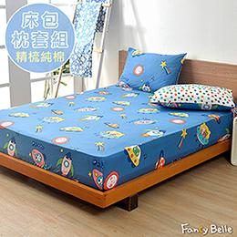義大利Fancy Belle《太空冒險》雙人純棉床包枕套組
