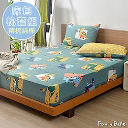 義大利Fancy Belle《恐龍拼圖》雙人純棉床包枕套組