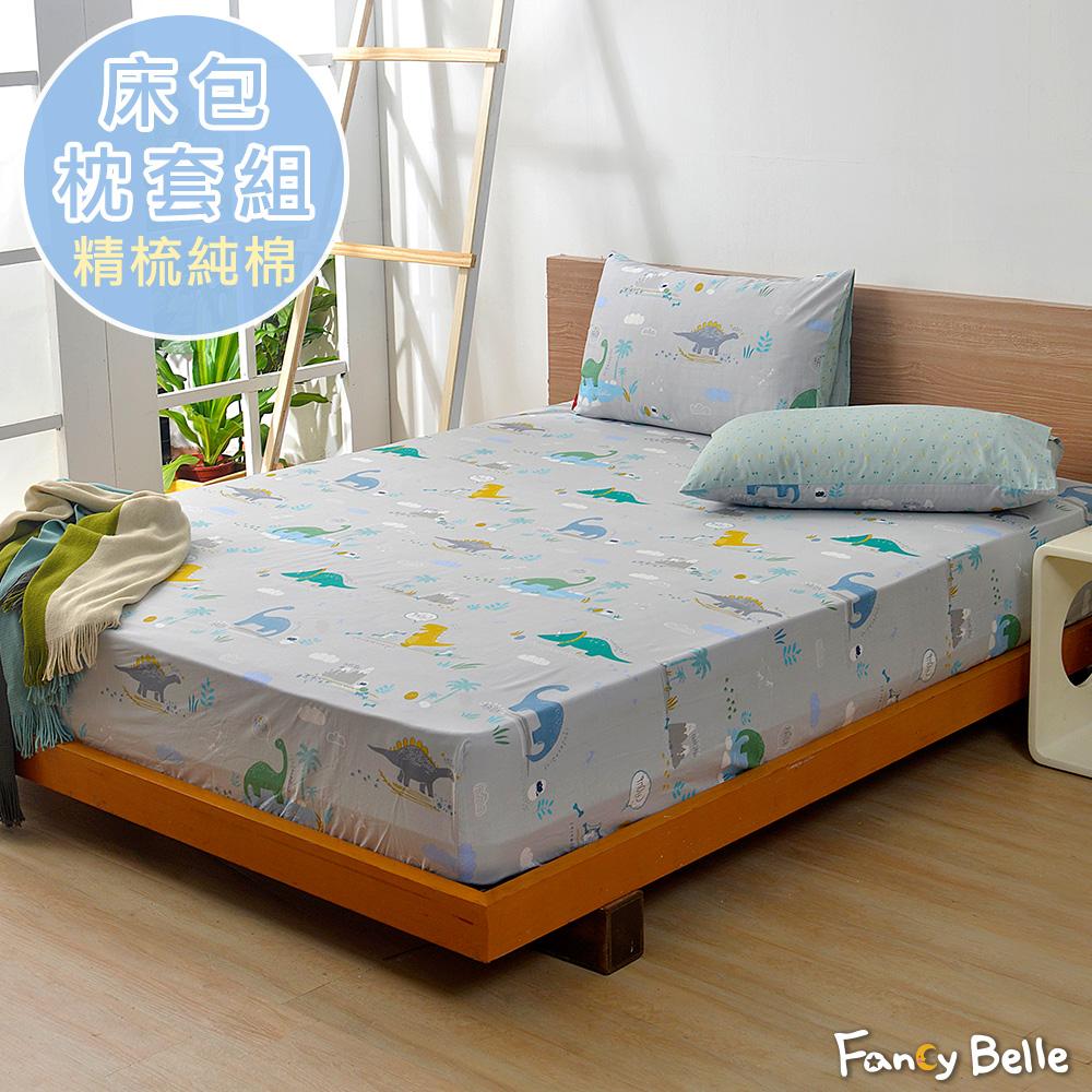 義大利Fancy Belle《恐龍物語》單人純棉床包枕套組