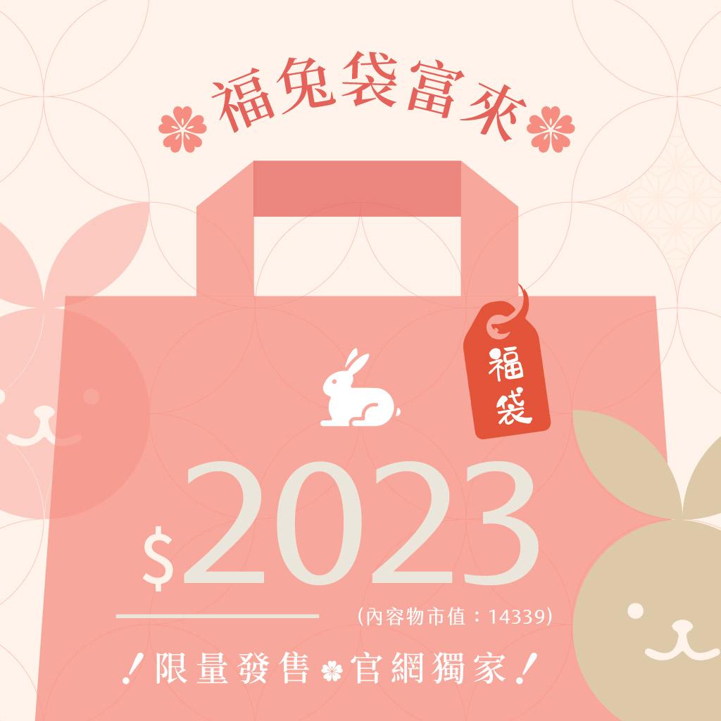 2019新春超值福袋(款式隨機出貨)
