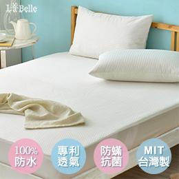 義大利La Belle 《純白品味》特大防蹣抗菌透氣防水包覆式保潔墊