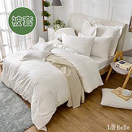 義大利La Belle 《前衛素雅》雙人純棉被套