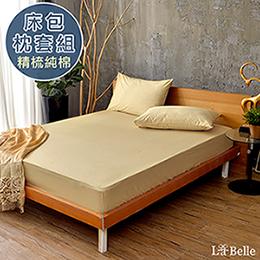 義大利La Belle 《前衛素雅》雙人純棉床包枕套組