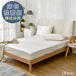 義大利La Belle 《前衛素雅》雙人 精梳純棉 床包枕套組