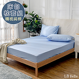 義大利La Belle 《前衛素雅》特大純棉床包枕套組