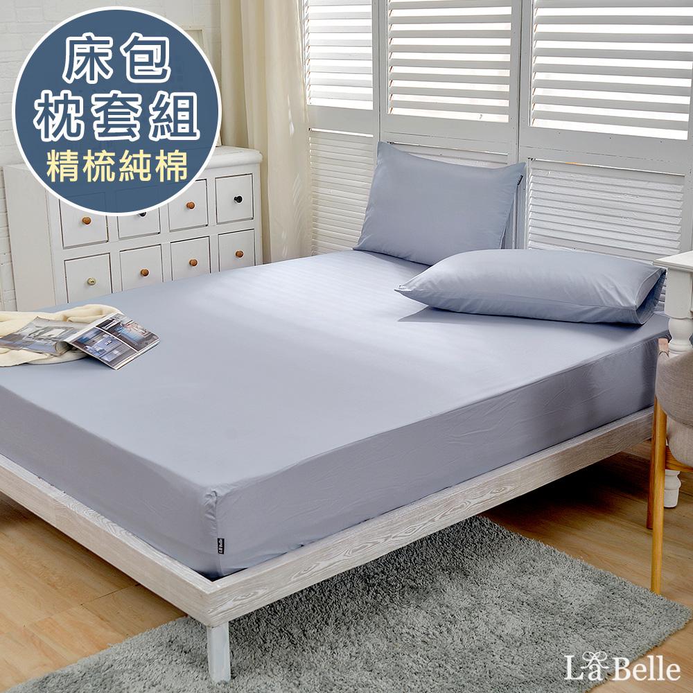 義大利La Belle 《前衛素雅》特大 精梳純棉 床包枕套組