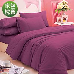 義大利La Belle 《前衛素雅》加大純棉床包枕套組