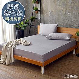 義大利La Belle 《前衛素雅》加大 精梳純棉 床包枕套組