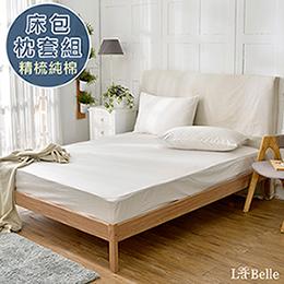 義大利La Belle 《前衛素雅》單人 精梳純棉 床包枕套組