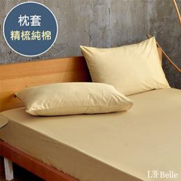 義大利La Belle《前衛素雅》精梳純棉信封枕套 2入