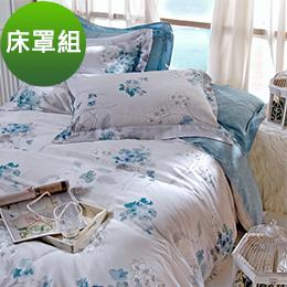 義大利La Belle《幻采藍語》特大天絲八件式兩用被床罩組