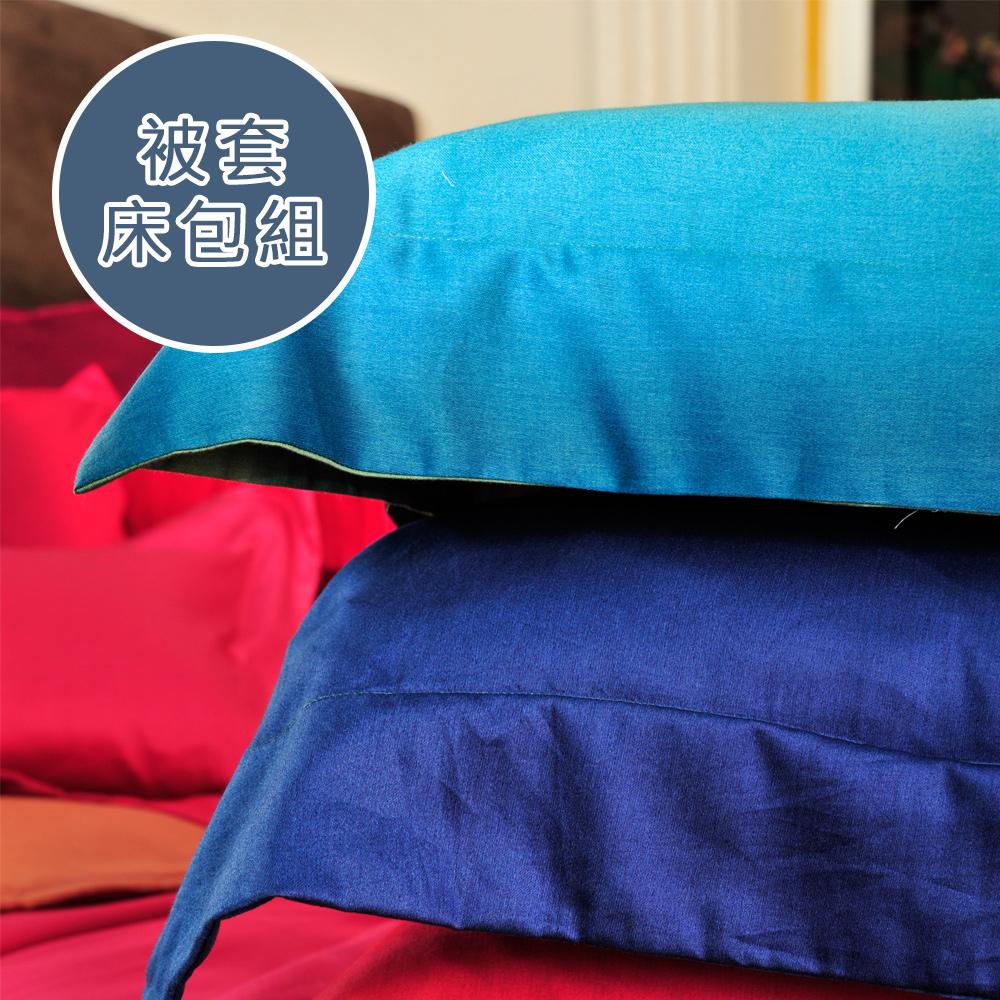 義大利La Belle《典藏》單人三件式貢緞被套床包組