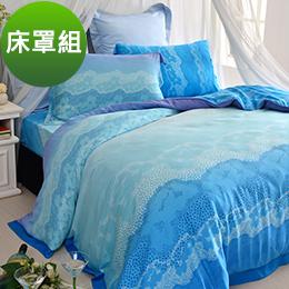 義大利La Belle《藍彩魅惑》特大天絲八件式兩用被床罩組