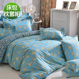 義大利La Belle《葉語戀花》雙人純棉床包枕套組