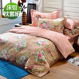 義大利La Belle《安娜莉亞》加大純棉床包枕套組