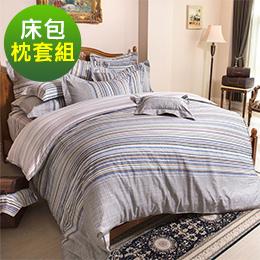義大利La Belle《紳士藍調》加大純棉床包枕套組