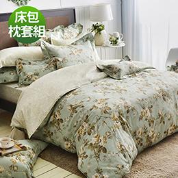 義大利La Belle《綠野香頌》雙人純棉床包枕套組