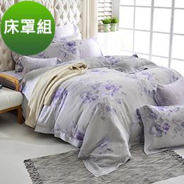 義大利La Belle 《紫丁香氣》雙人天絲八件式防蹣抗菌吸濕排汗兩用被床罩組